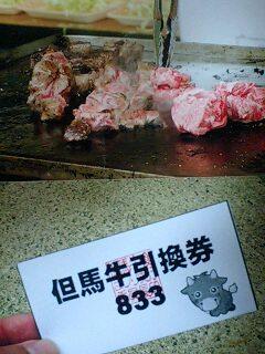 じゅ〜ぅ肉!