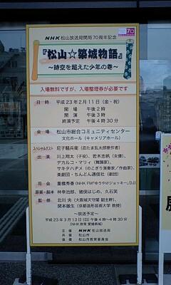一回こっきりの松山公演でしたが充実感重厚感たっぷりのええ公演でしたよ